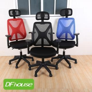 【DFhouse】凱菲人體工學辦公椅-全配(五色)