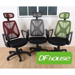 【DFhouse】蜜拉芙人體工學辦公椅-標準(6色)