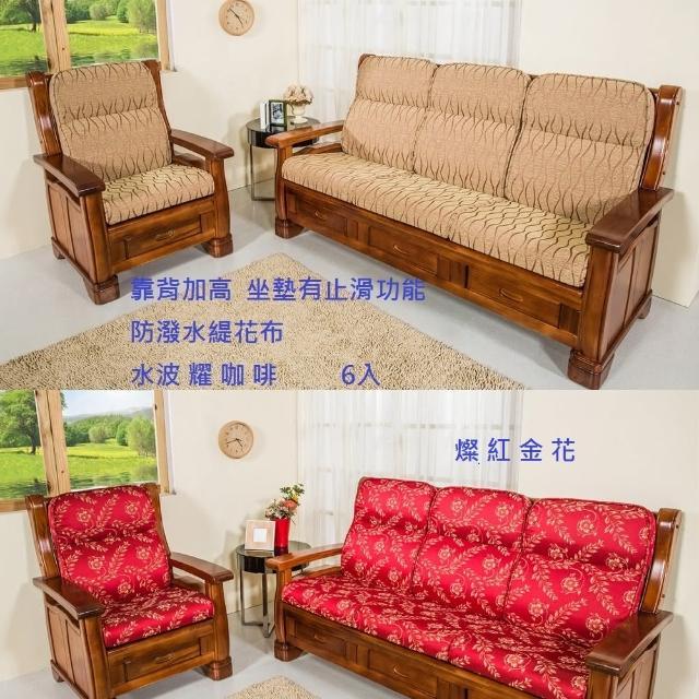 【CLEO】全開式拉鍊-背高74公分-防潑水緹花布-沙發坐靠墊(6入)