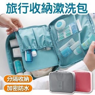 【旅遊必備】收納漱洗包 盥洗包(防水耐用 化妝包 洗漱包 分類 出國)