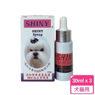 SHINY 雪亮 美容精華液 30ml-犬貓適用*3罐組(FDD1A01)