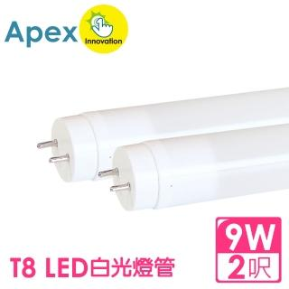 【APEX】T8 超廣角LED燈管2呎9W白光(2入組)