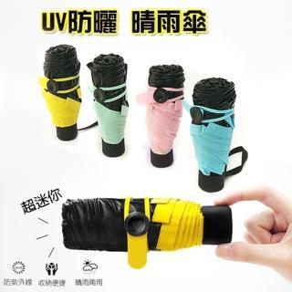口袋傘 遮陽傘  防紫外線(防曬 迷你)