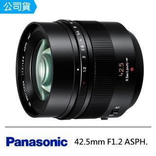 【Panasonic】42.5mm F1.2 ASPH. 特大光圈定焦鏡(公司貨)