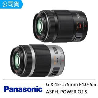 【Panasonic】G X 45-175mm F4.0-5.6 ASPH. POWER O.I.S. HD 變焦鏡(公司貨)