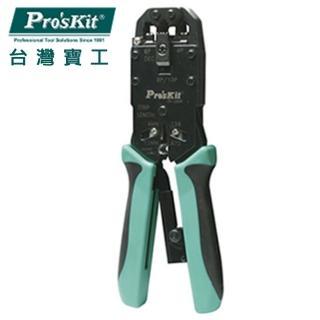 【ProsKit 寶工】4合1 AMP專業網路棘輪壓接鉗 CP-200R