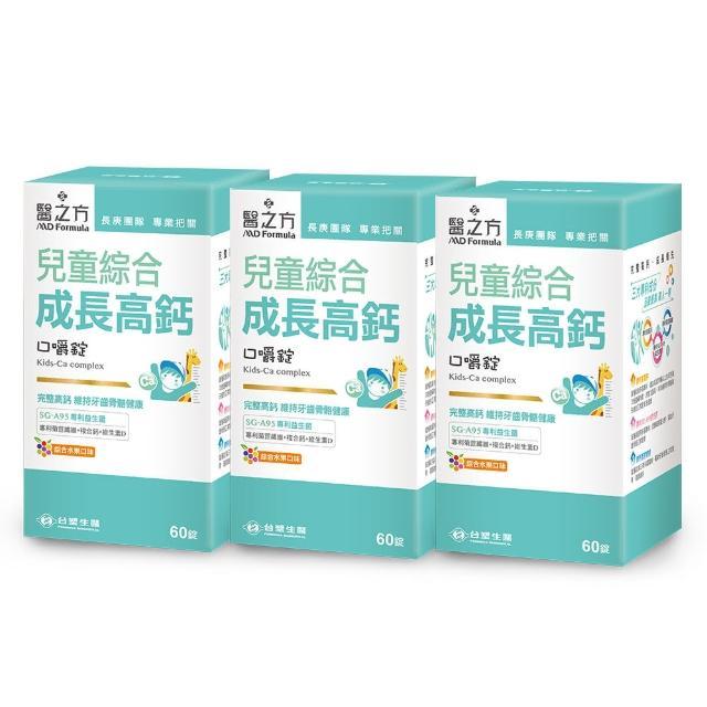 【台塑生醫醫之方】兒童綜合成長高鈣口嚼錠60錠(3瓶/組)