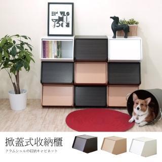 【Hopma】掀蓋式收納櫃2入組合(置物櫃/儲存櫃/書櫃)