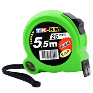【TK-SM】文公尺-附磁尺頭勾 5.5M/25