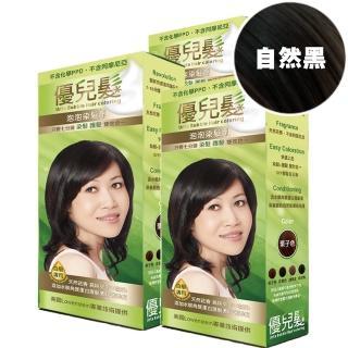 【優兒髮】美魔女泡泡染髮劑x3盒(自然黑)