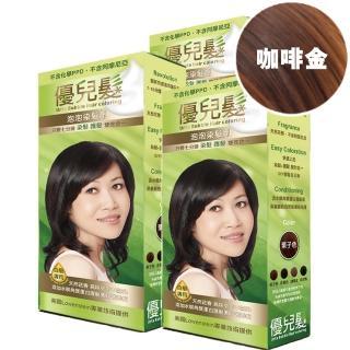 【優兒髮】美魔女泡泡染髮劑x3盒(咖啡金)