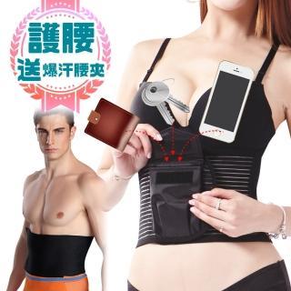 【JS嚴選】*買一送一*輕量化人體工學護腰帶送爆汗腰帶(口袋腰帶+爆汗腰帶)