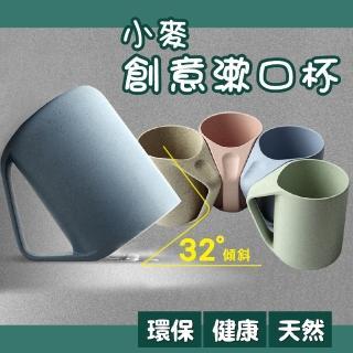 【環保 天然 健康】小麥創意漱口杯(情侶杯 四色 可倒扣瀝乾 環保可降解秸稈 杯子 水杯)