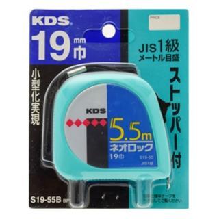 【KDS】鋼捲尺 5.5M/19 全公分