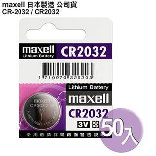 【日本製造maxell公司貨】CR2032 / CR-2032-50顆入 鈕扣型3V鋰電池