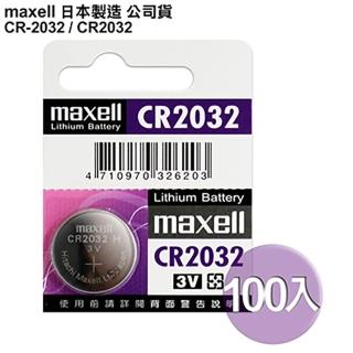 【日本製造maxell公司貨】CR2032 / CR-2032-100顆入 鈕扣型3V鋰電池