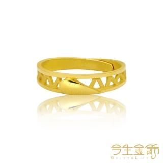 【今生金飾】心心相印女戒(純黃金戒指    結婚對戒)