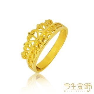 【今生金飾】公主戒(純黃金戒指 結婚對戒)