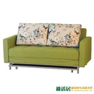 【綠活居】卡羅  亮彩綠亞麻布機能沙發床(拉合式沙發床)