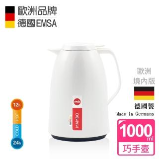 【德國EMSA】頂級真空保溫壺 玻璃內膽 巧手壺MAMBO 保固5年(1.0L 曼波白)