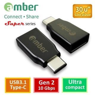 【amber】Super轉接頭 USB3.1 type C 公 轉 USB 3.1 A 母(Gen 2規格)