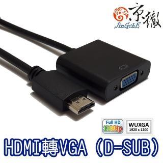 【Jing】HDMI to VGA+3.5mm音源 螢幕轉接線(HDMI轉VGA)