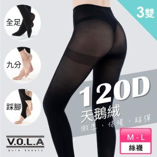 【VOLA維菈襪品】120丹 彈性厚地保暖褲襪 舒適保暖(3雙組)