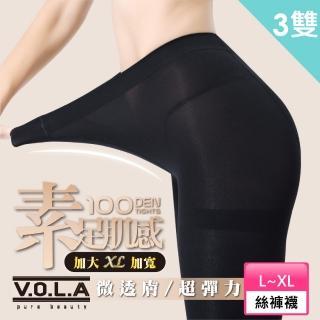 【VOLA維菈襪品】襪‧XL加大版 100丹輕薄貼身質感細緻 超彈張力 防靜電 透氣褲岔(3雙入)