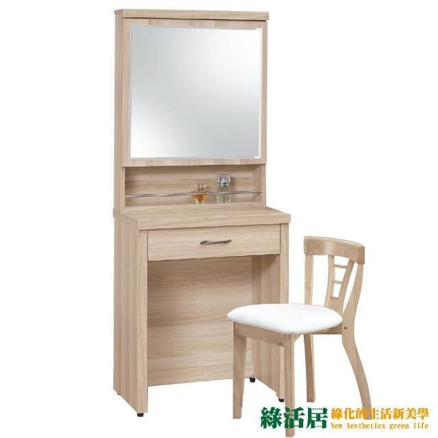 【綠活居】蜜絲  橡木紋2尺實木立鏡式化妝台-鏡台組合(含化妝椅)