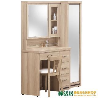 【綠活居】蜜絲  橡木紋4尺實木立鏡式化妝台/鏡台組合(含化妝椅)
