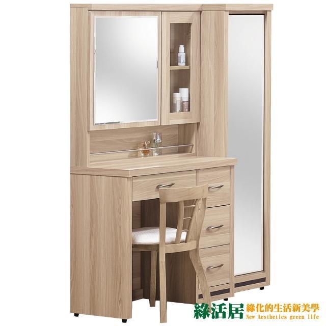 【綠活居】蜜絲  橡木紋4尺實木立鏡式化妝台-鏡台組合(含化妝椅)
