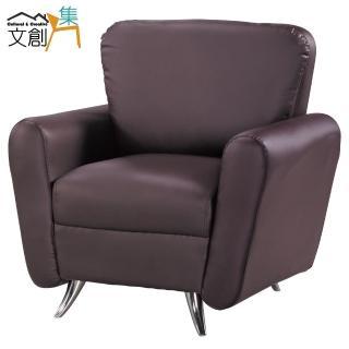 文創集 聖美加 時尚皮革單人座沙發