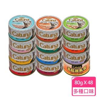 Catsin/Catuna 開心金罐 貓罐-80g*48罐組(C202A01-2)