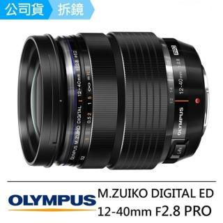 【OLYMPUS】M.ZUIKO DIGITAL ED 12-40mm F2.8 PRO(公司貨 裸裝)