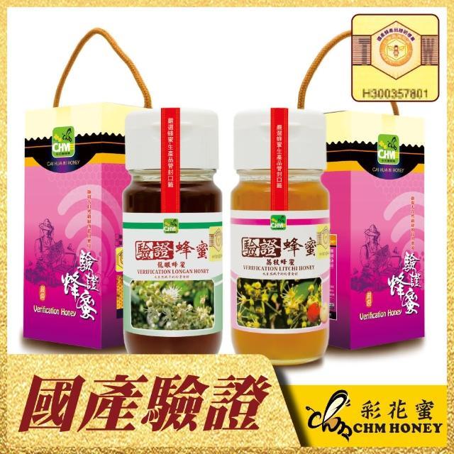 【彩花蜜】台灣養蜂協會驗證蜂蜜-龍眼 - 荔枝700g(雙驗證優惠組)