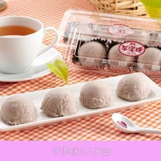 【基隆連珍】芋泥球6盒