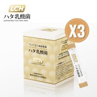 【LCH乳酸菌X3盒】優惠組合