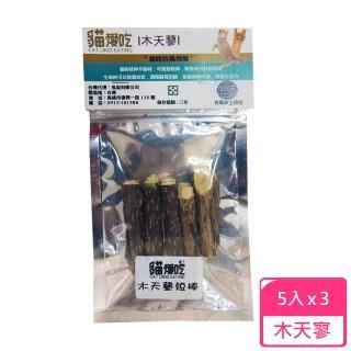 【貓愛吃】木天蓼短棒/5入*3包組(D632A21)