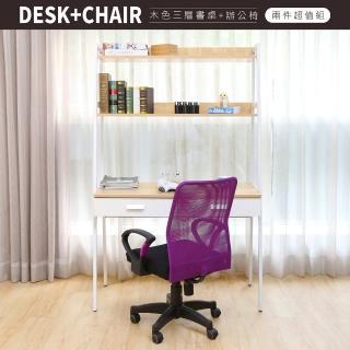 【H&D】泰絲輕日式工業風書櫃型書桌椅組(5色可選)
