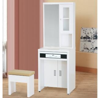【樂和居】雪精靈2.5尺收納鏡台(含椅)