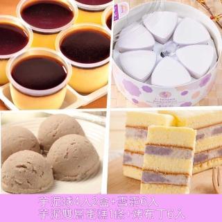 【連珍】烤布丁3入+雙層蛋糕一條(加贈芋泥球一盒)