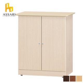 【ASSARI】雷爾夫雙門2.6尺鞋櫃(寬78*深34*高90cm)