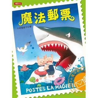 【恐龍親子寶貝】魔法郵票(童書繪本)