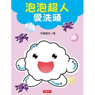【恐龍親子寶貝】泡泡超人愛洗頭(童書繪本)