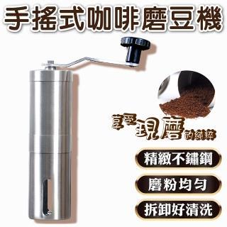 【咖啡美學 品味生活】不鏽鋼手搖磨豆機(咖啡機 磨粉機 磨咖啡豆機 研磨機 手動磨豆機)