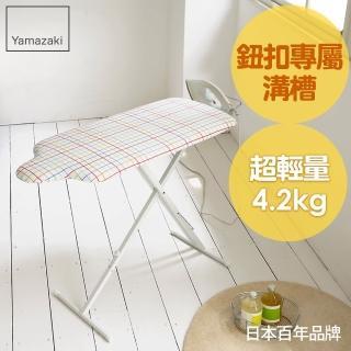 【YAMAZAKI】人型立地式燙衣板(繽紛格紋)
