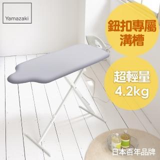 【YAMAZAKI】人型立地式燙衣板(閃電銀)