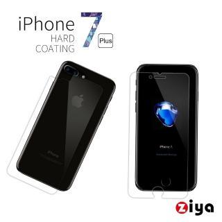 【ZIYA】iPhone7 Plus 5.5吋 抗刮螢幕機身保護貼(高透增亮款)