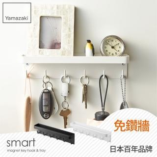 【YAMAZAKI】smart磁吸式鑰匙工具架(白)
