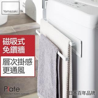 【YAMAZAKI】Plate磁吸式雙層毛巾架